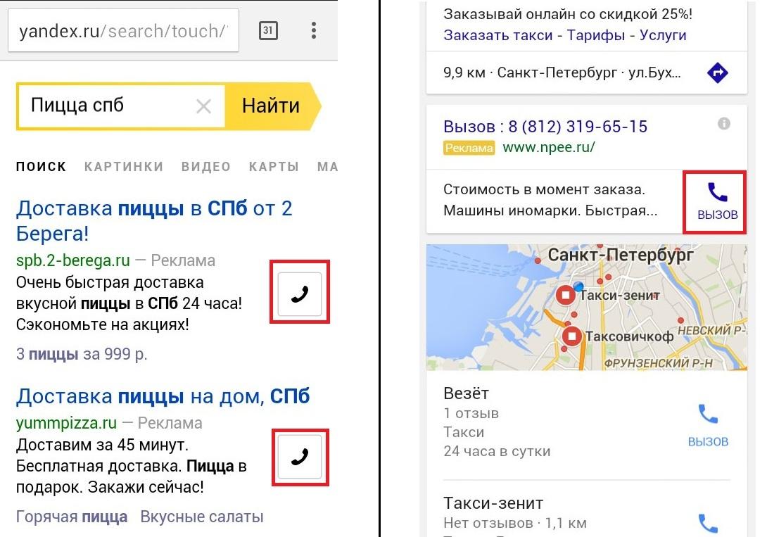 Как рекламировать телефонный номер почему всплывает реклама в браузерах