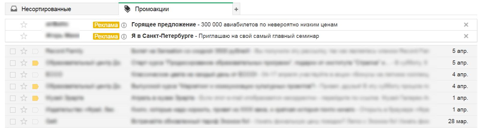Контекстная реклама gmail создание сайтов продвижение сайтов контекстная реклама баннерная реклама примеры