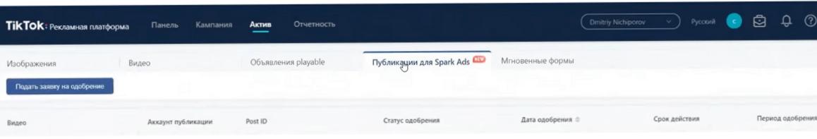 TikTok в 9 видеоуроках: платное продвижение роликов в TikTok5