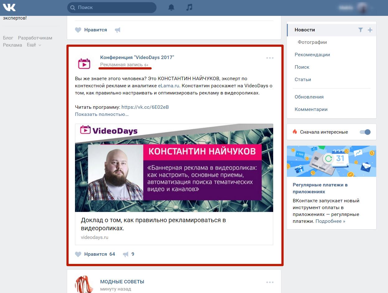 Как сделать хороший пост в вконтакте