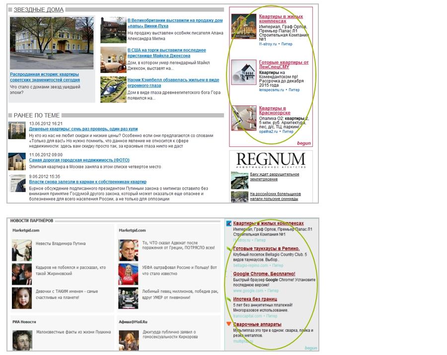 Изображение - Что такое контекстная реклама, виды контекстной рекламы 10