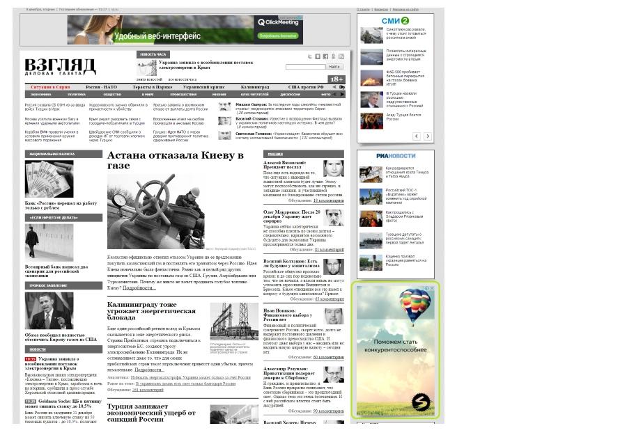 Изображение - Что такое контекстная реклама, виды контекстной рекламы 6