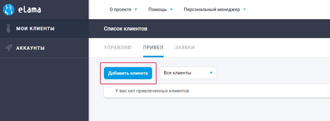 dobavit_clienta.png