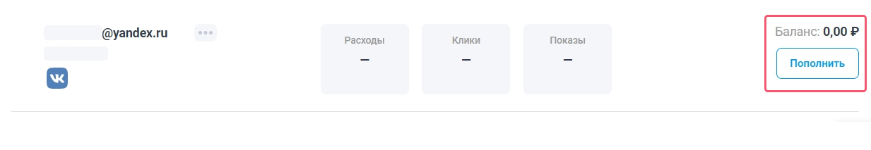vk_account_balance.jpg