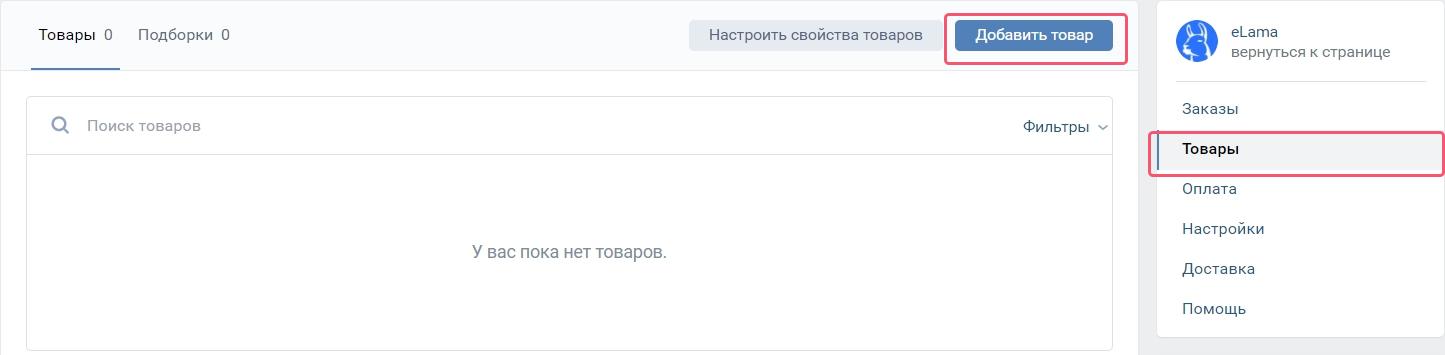 Как добавить товары в группу ВКонтакте - Инструкция11