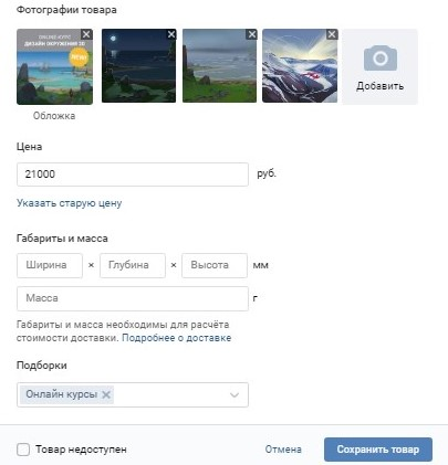 Как добавить товары в группу ВКонтакте - Инструкция13