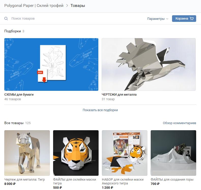 Как добавить товары в группу ВКонтакте - Инструкция16