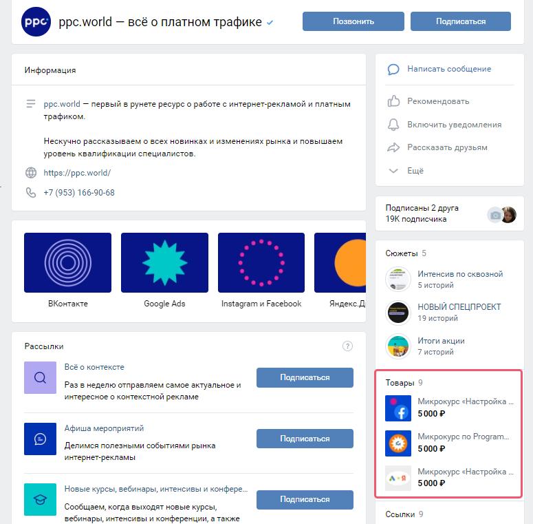 Как добавить товары в группу ВКонтакте - Инструкция3