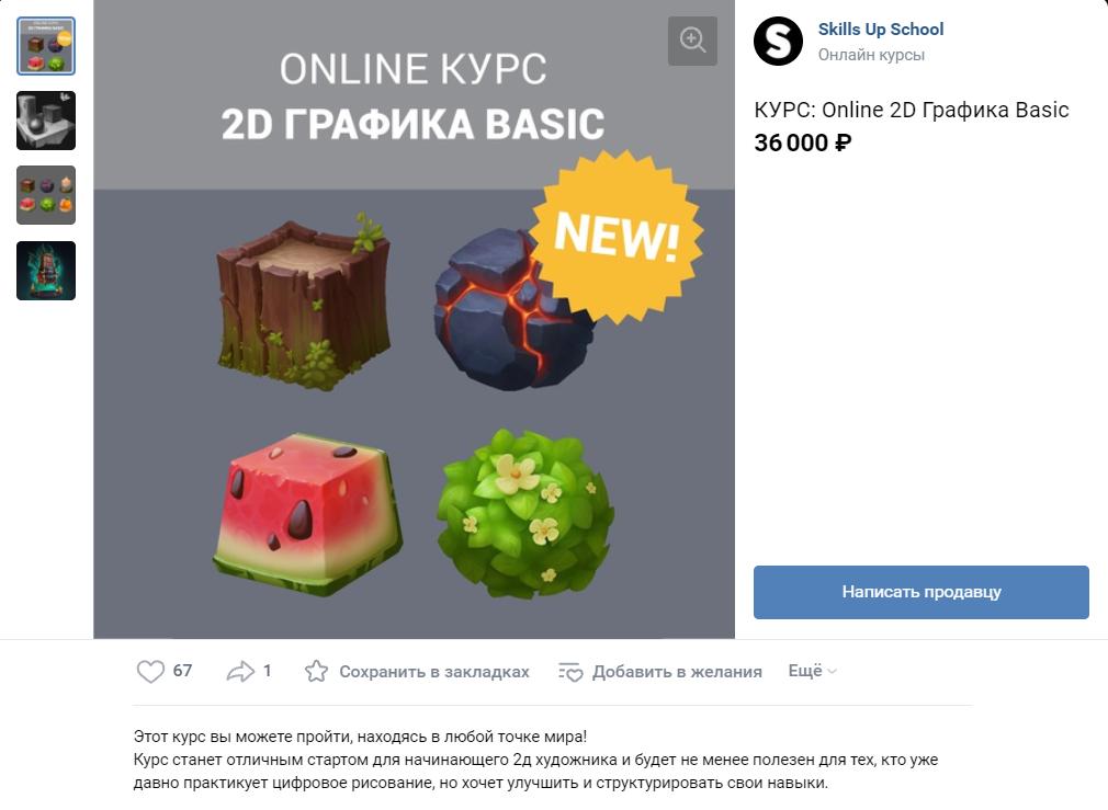Как добавить товары в группу ВКонтакте - Инструкция4