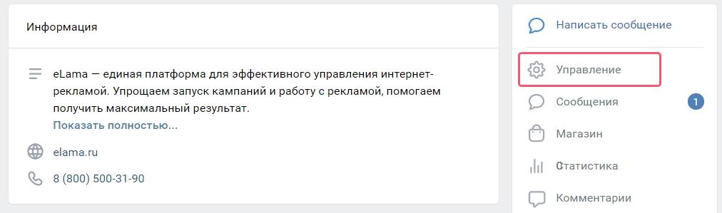 Как добавить товары в группу ВКонтакте - Инструкция5