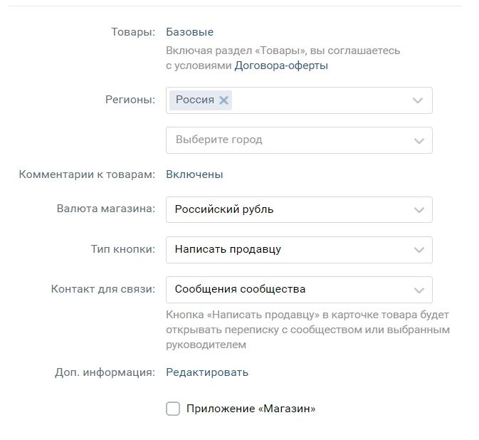 Как добавить товары в группу ВКонтакте - Инструкция7