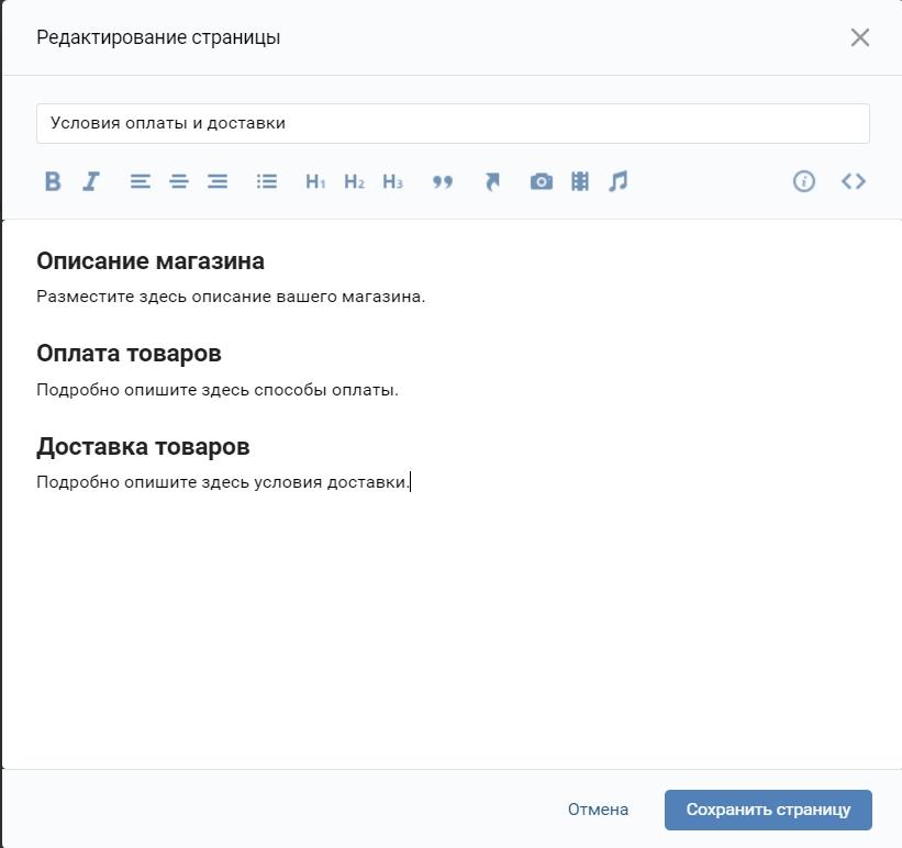 Как добавить товары в группу ВКонтакте - Инструкция8