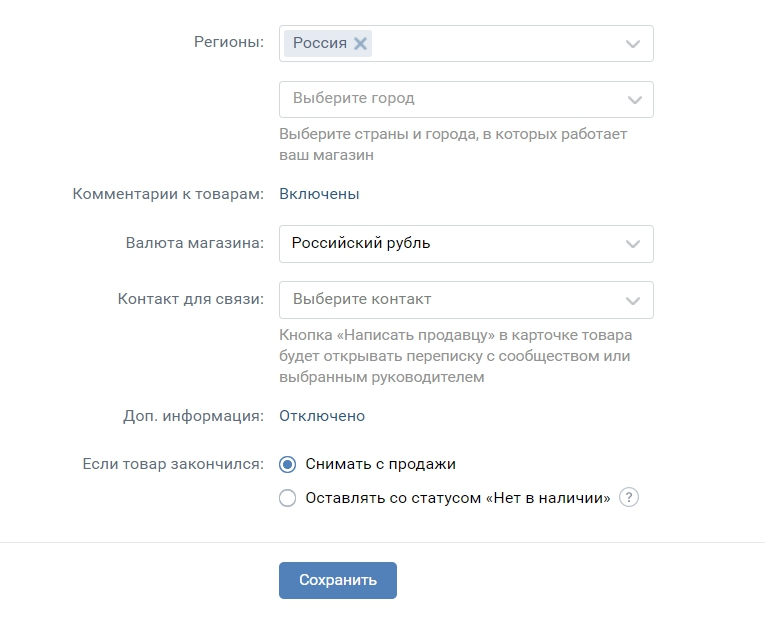 Как добавить товары в группу ВКонтакте - Инструкция10