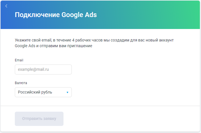 Добавить аккаунт Google Ads