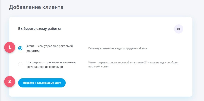 client_2