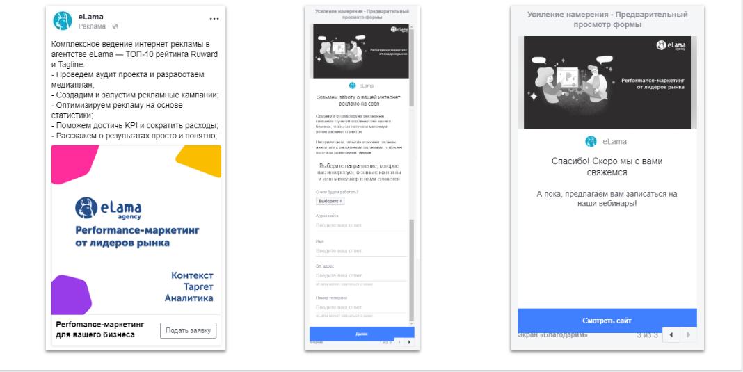 Как рекламироваться в Instagram и Facebook, если нет сайта?