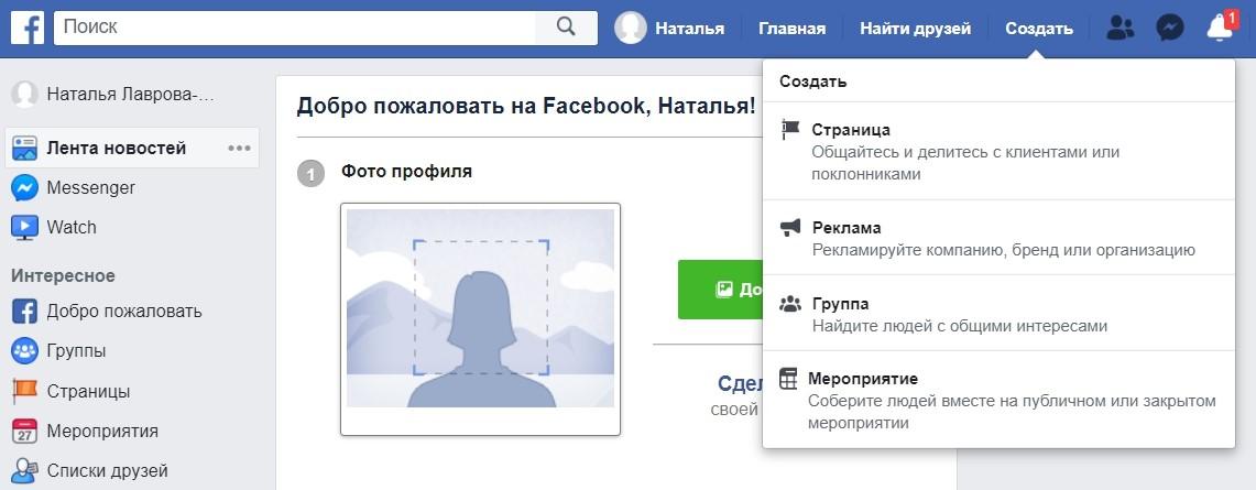 как выбрать тип страницы в фейсбук