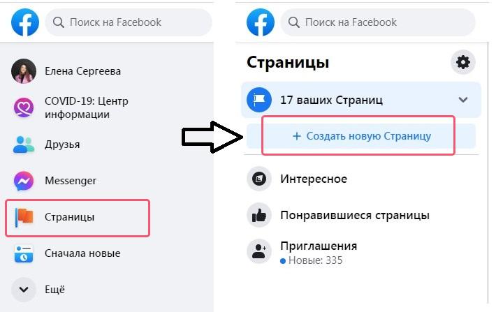 Как создать и настроить рекламный кабинет Facebook2