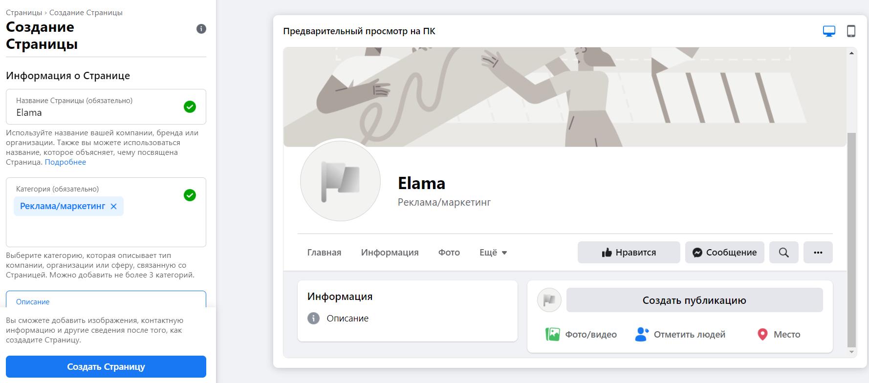 Как создать и настроить рекламный кабинет Facebook3