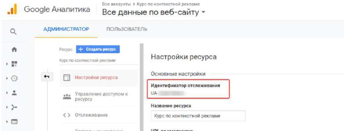 Как настроить аналитику с помощью Google Tag Manager — пошаговая инструкция18