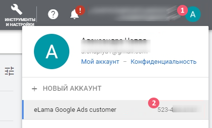 ID в Google