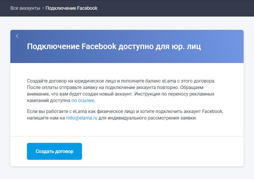 Добавить аккаунт Facebook