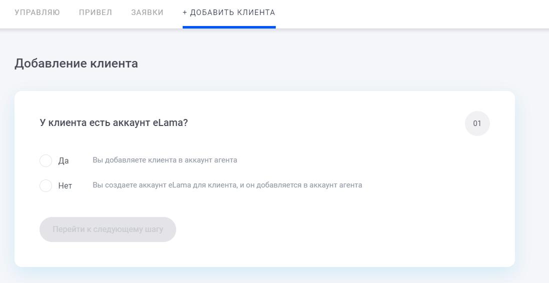 Есть ли у клиента аккаунт eLama