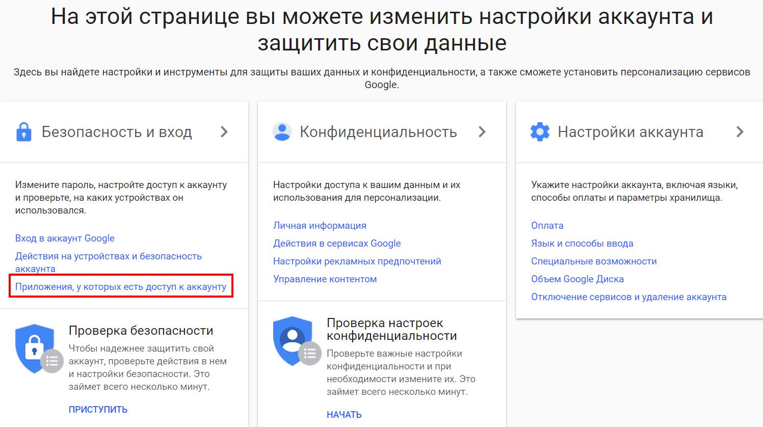 Приложения с доступом к аккаунту
