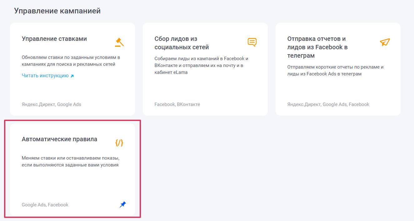 «Автоматические правила» в инструментах eLama