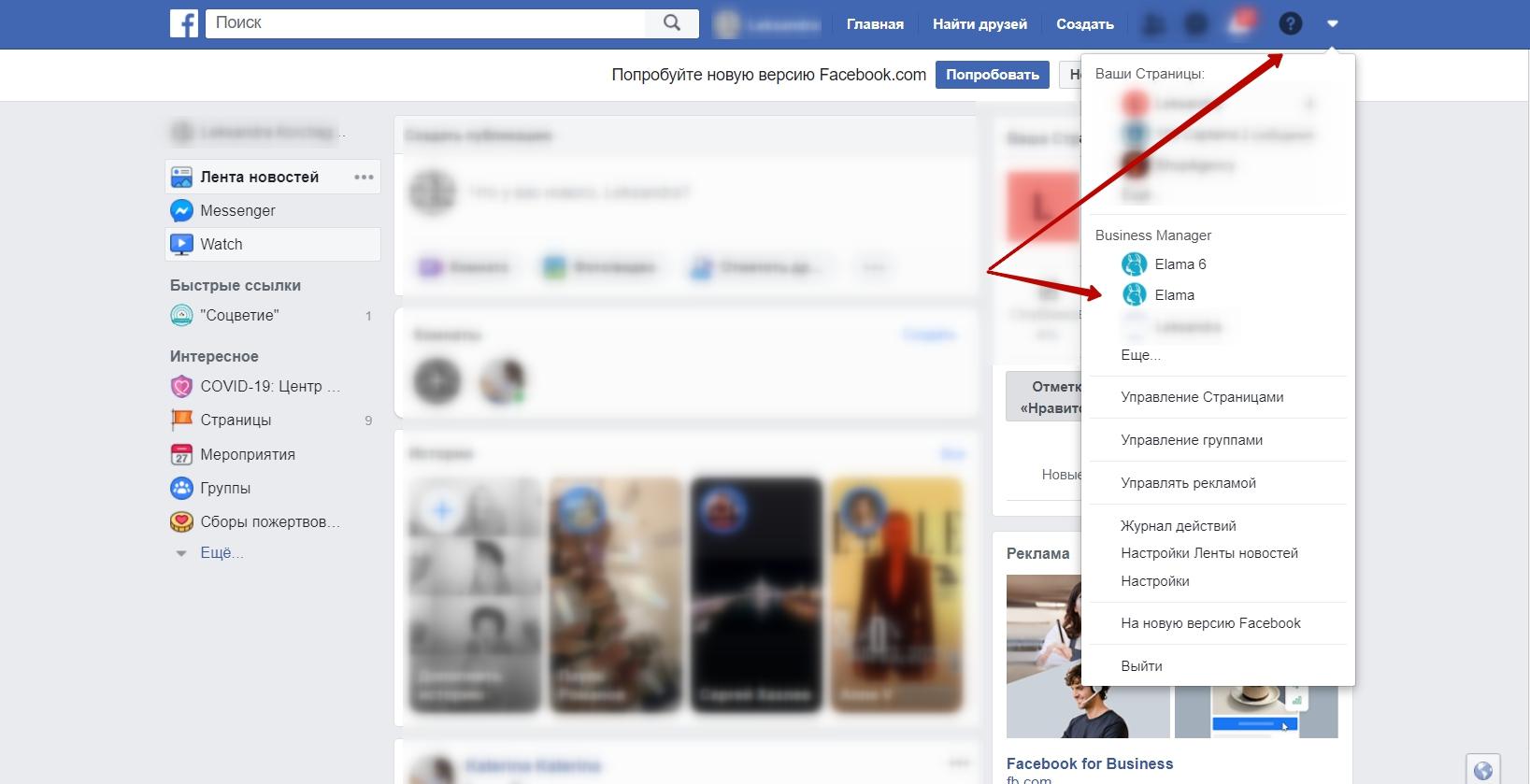 Перейдите в рекламный кабинет Facebook Ads