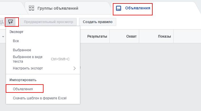 importirovat_obiavleniia.png