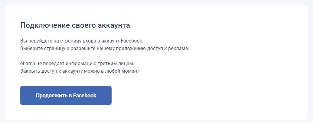 Продолжить в Фейсбуке