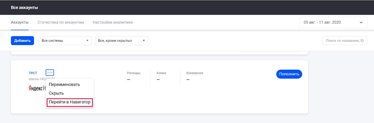 Вход в аккаунт Яндекс.Навигатора через карточку аккаунта