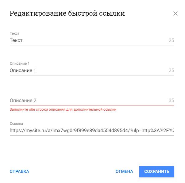 edit_quicklinks
