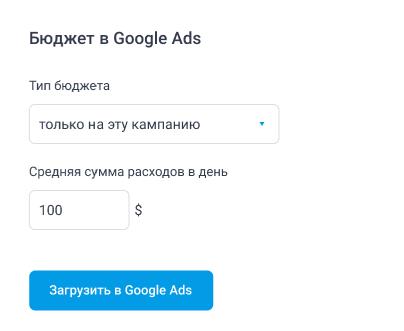 Бюджет в Google Ads