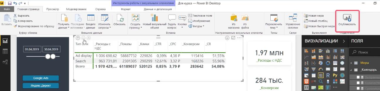 Публикация отчета в меню Power BI