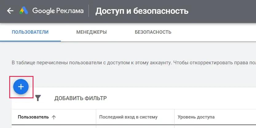 Добавить пользователя