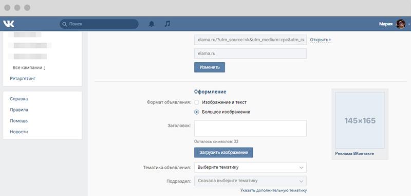 Создание объявления для ВКонтакте