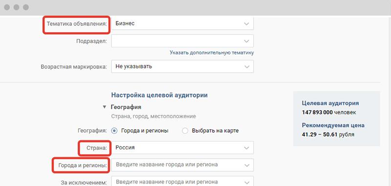 Параметры объявления для ВКонтакте