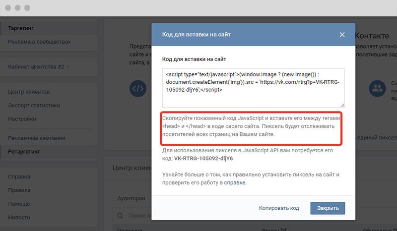 Код пикселя ВКонтакте