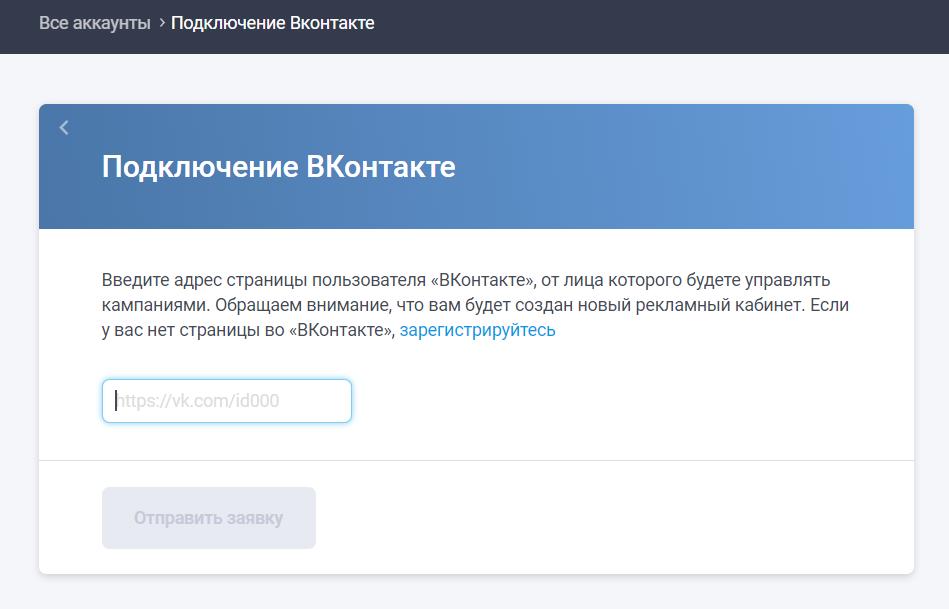 Заявка на подключение ВКонтакте
