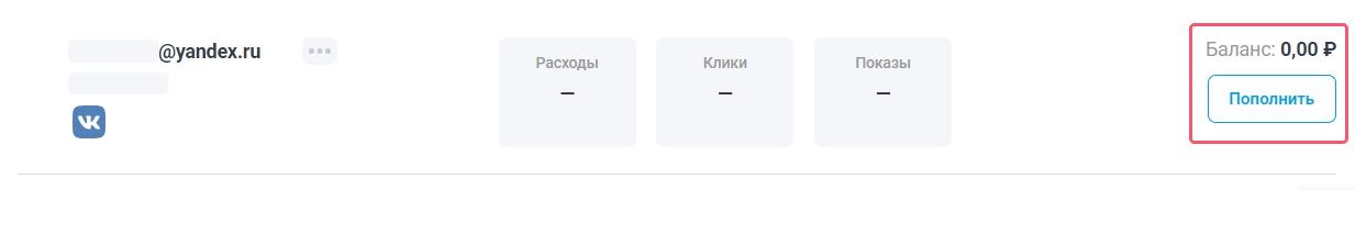Баланс ВКонтакте в eLama
