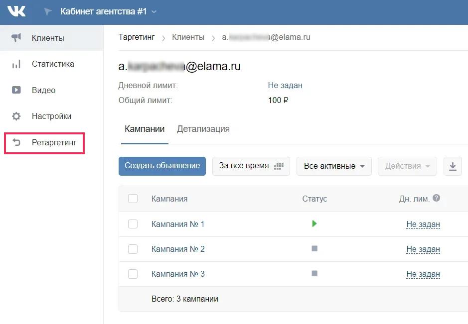 Ретаргетинг во ВКонтакте