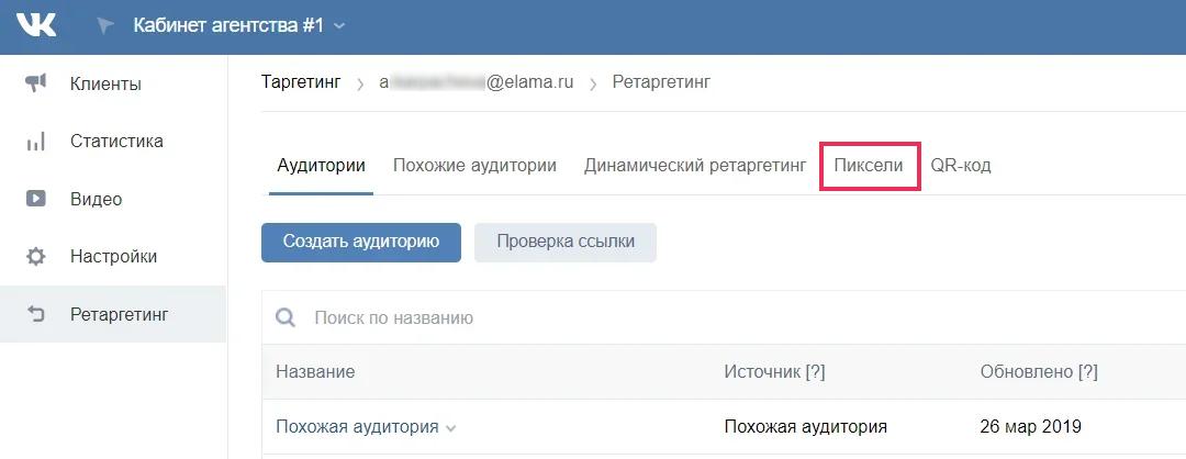 Пиксели ВКонтакте