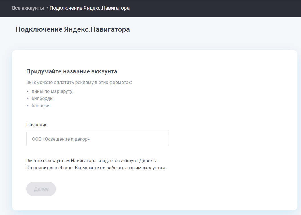 Название аккаунта Яндекс.Навигатора
