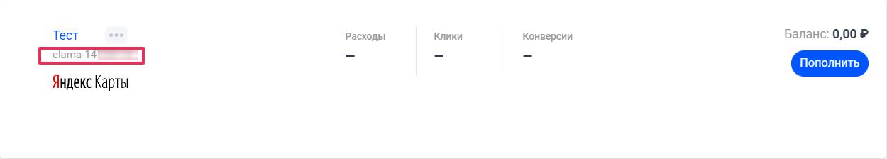 Логин в Яндекс.Картах