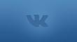 Основы работы с таргетированной рекламой во ВКонтакте