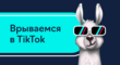 Как продвигаться в TikTok, если вы не Сбербанк?